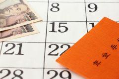 国民年金の保険料を払わないとどうなる?免除制度や払えない時の納付方法など