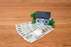 住宅ローン金利は固定と変動どっちがいい?FPと考える住宅購入