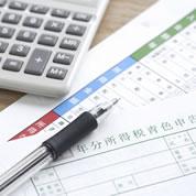 海外旅行保険と税金