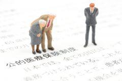 """【公的医療保険の基礎知識】健康保険制度の""""基本""""をFPがわかりやすく解説"""