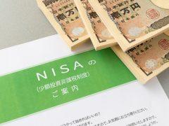 積立NISAをマスターしよう